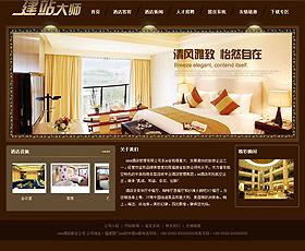 酒店服务公司网站