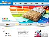 油漆公司网站