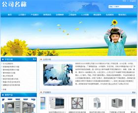 空调制冷设备公司蓝色网站