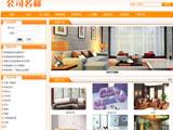 家具商城网站
