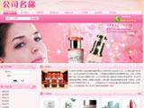 化妆品公司粉色网站