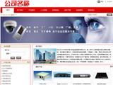 监控科技公司红色网站
