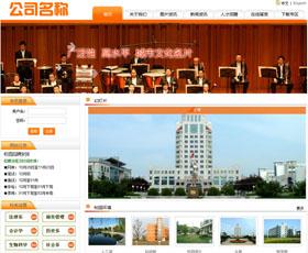 文化培训教育机构橙色网站