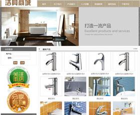 厨卫洁具公司商城网站