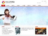 文化教育公司网站