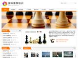 国际象棋培训机构