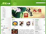 绿色养生公司网站