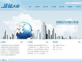 钢材公司网站