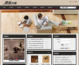 环保地板公司网站