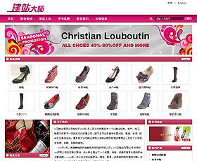 女鞋公司网站