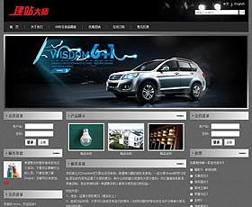 汽车配件公司网站