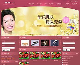 美容公司网站