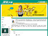 儿童玩具公司网站