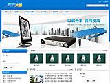 电子公司网站