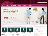 室内装潢公司网站