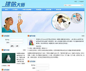 化工工业公司网站