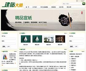 印刷公司网站