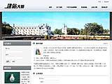 外贸公司网站