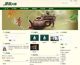 茶叶公司网站