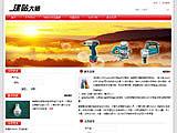 机械公司网站