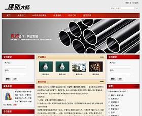 五金公司网站