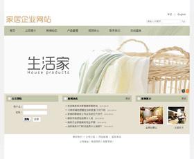 家居企业网站