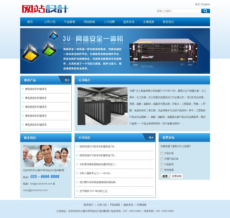 蓝白色电脑服务器网站设计G