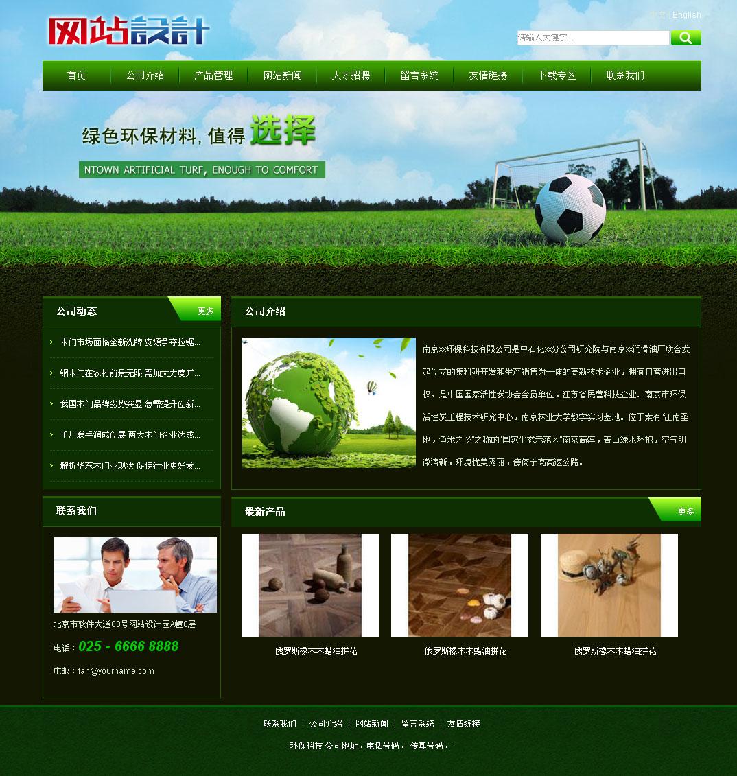 绿黑色环保科技网站设计G