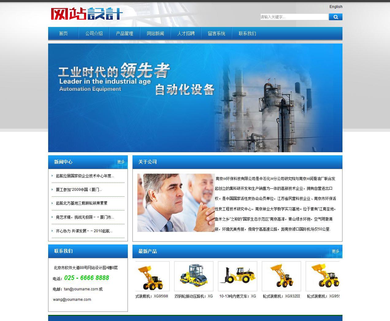 蓝白色自动化设备网站设计G