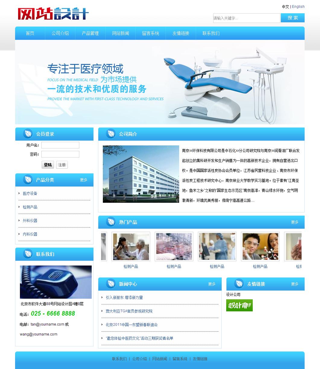 蓝白色医疗设备网页设计G