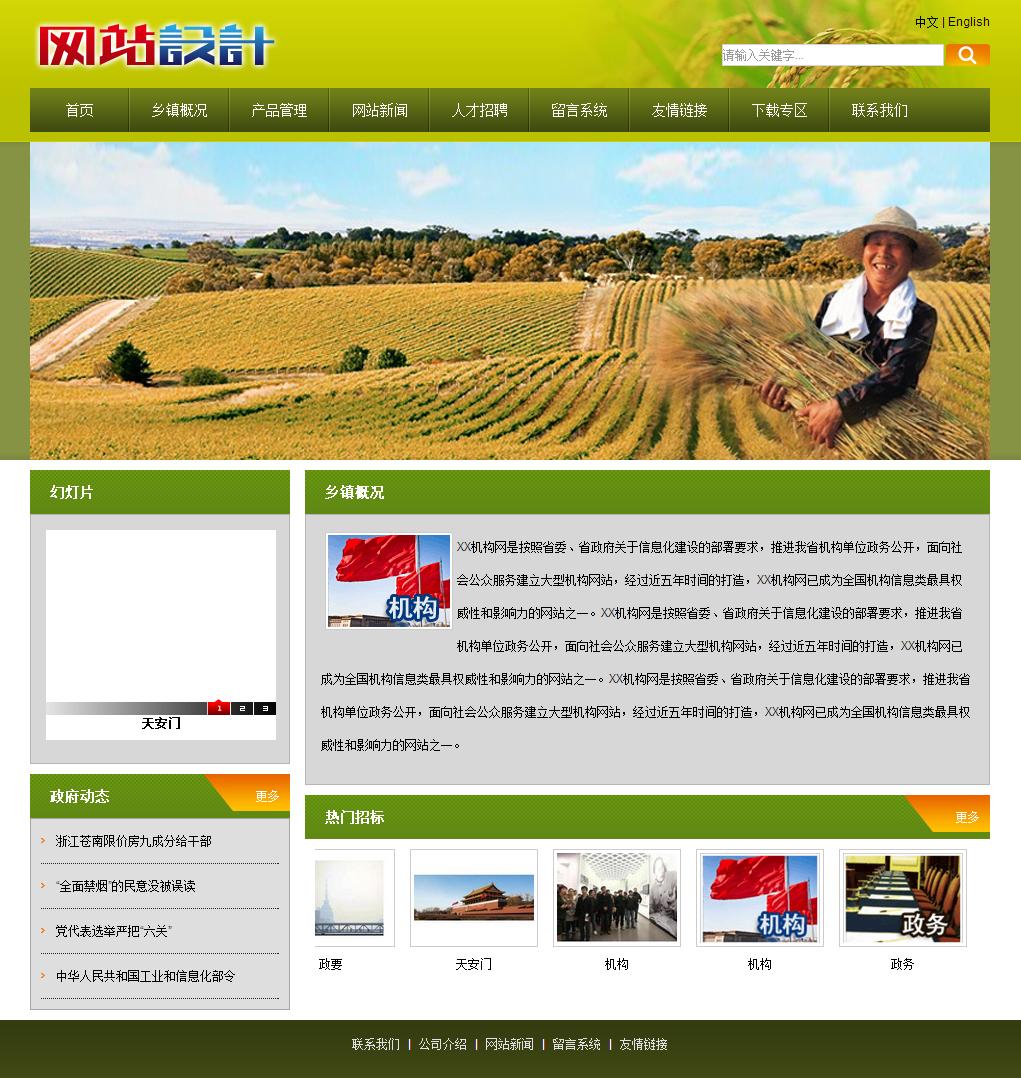 绿黄色农村招商网站设计G