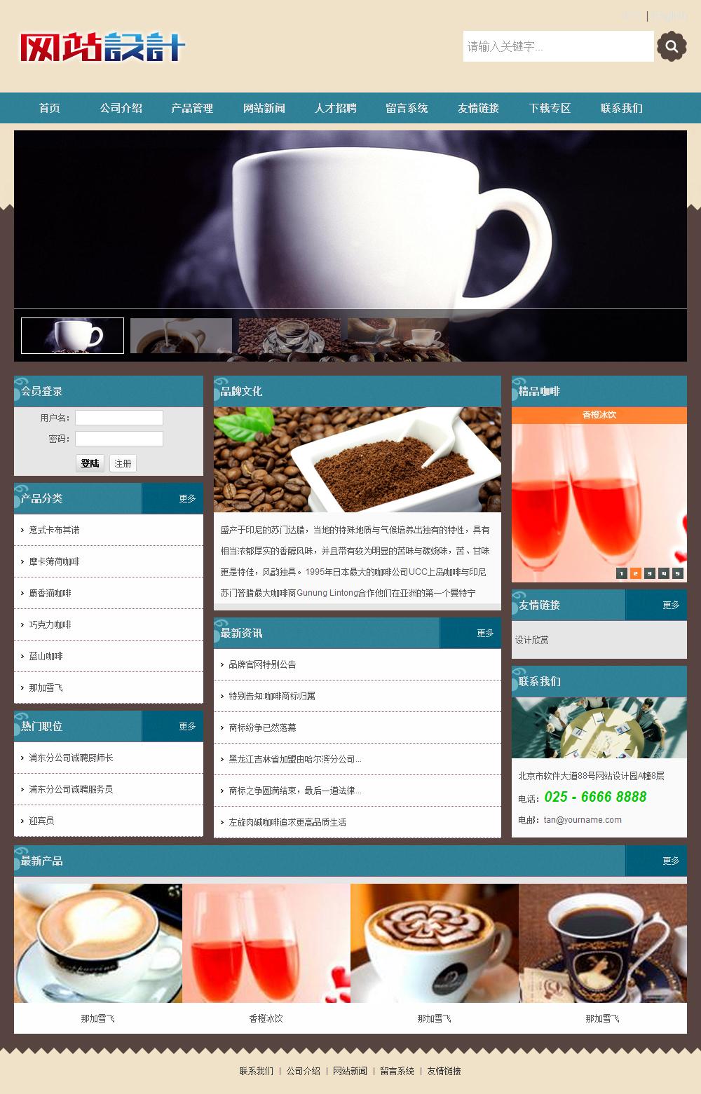 咖啡饮料销售