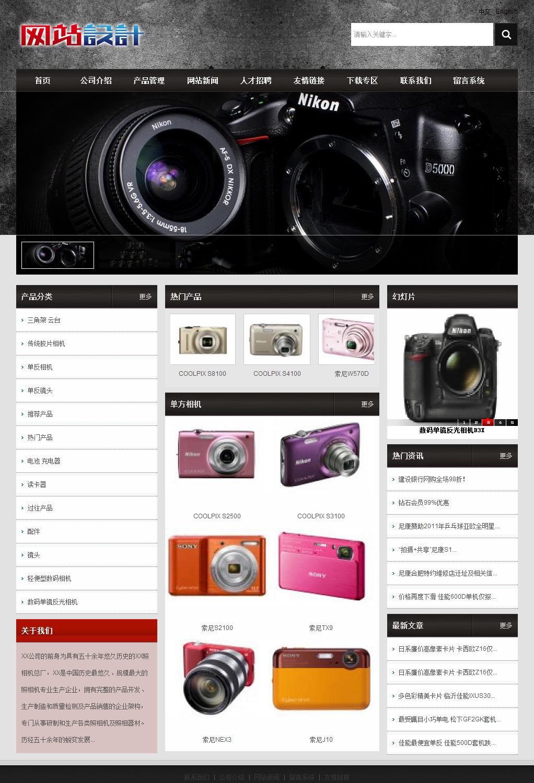 数码相机销售