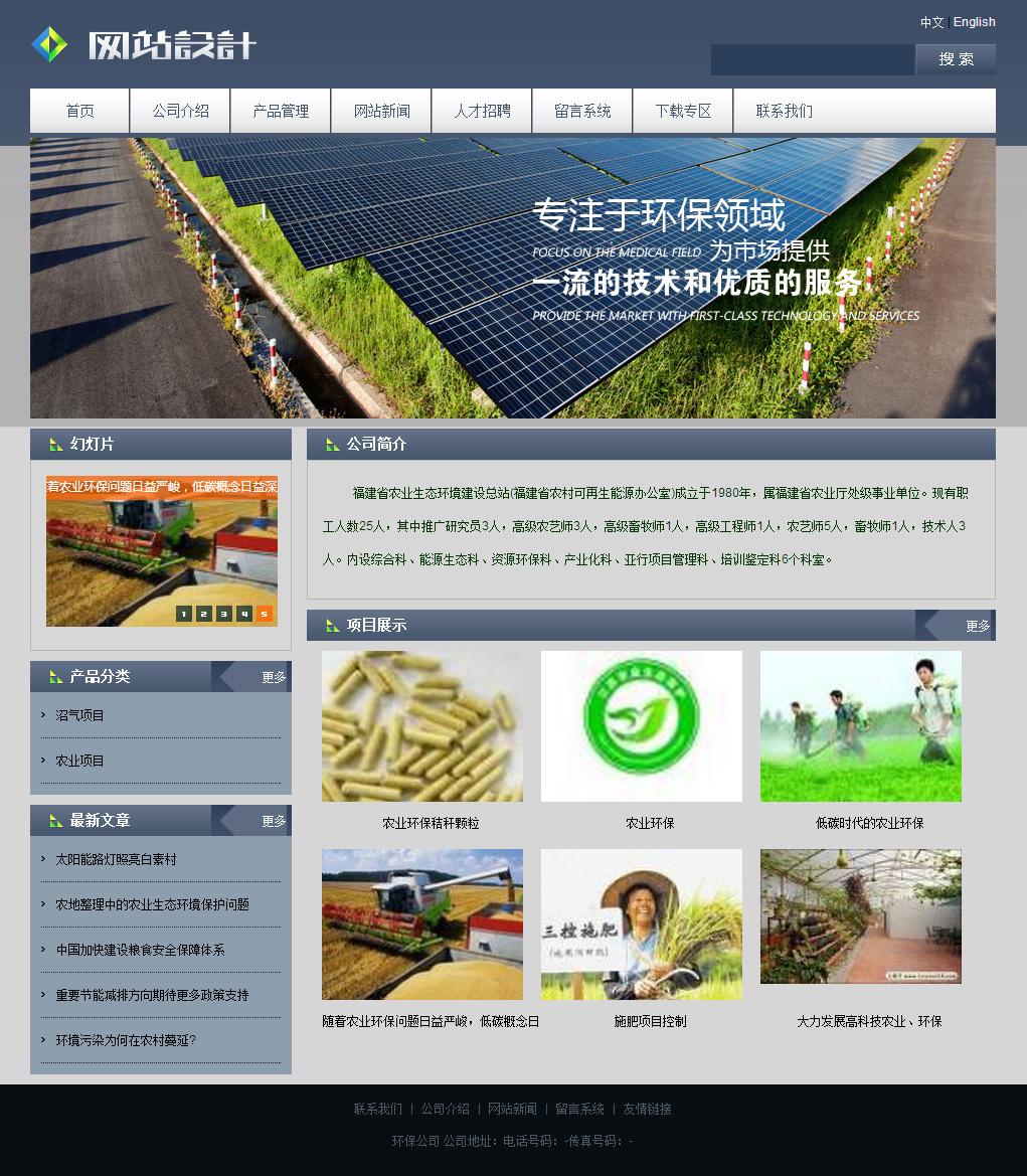 环保绿色农业项目公司