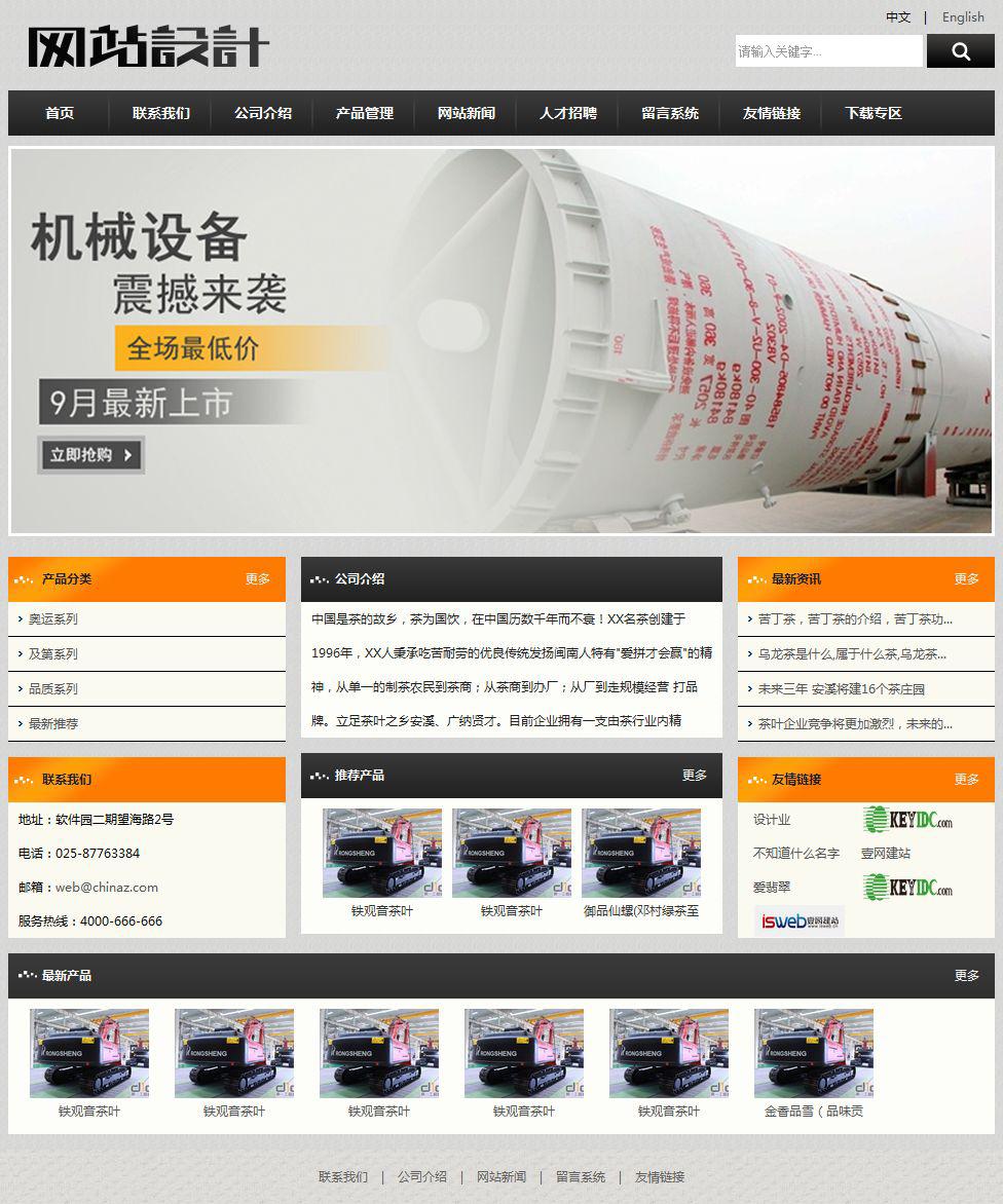 灰橙色机械设备网站设计