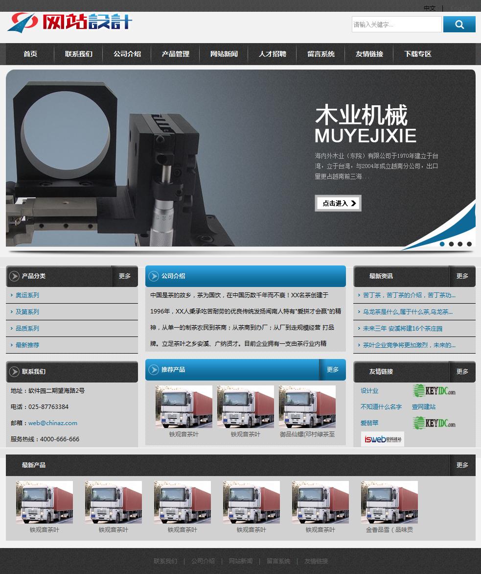 黑白色机械销售网站设计