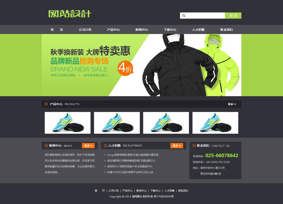 绿黑色服饰鞋帽网站设计G