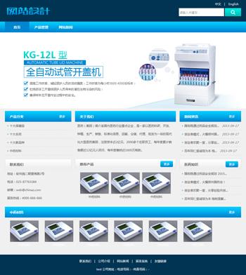 蓝白色生物科技网站设计