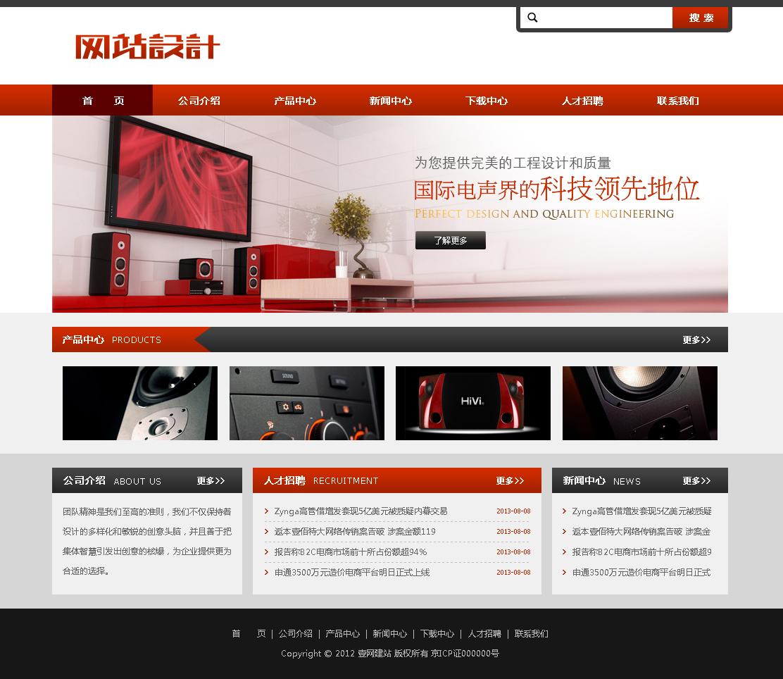 红黑色音像制品网站设计g