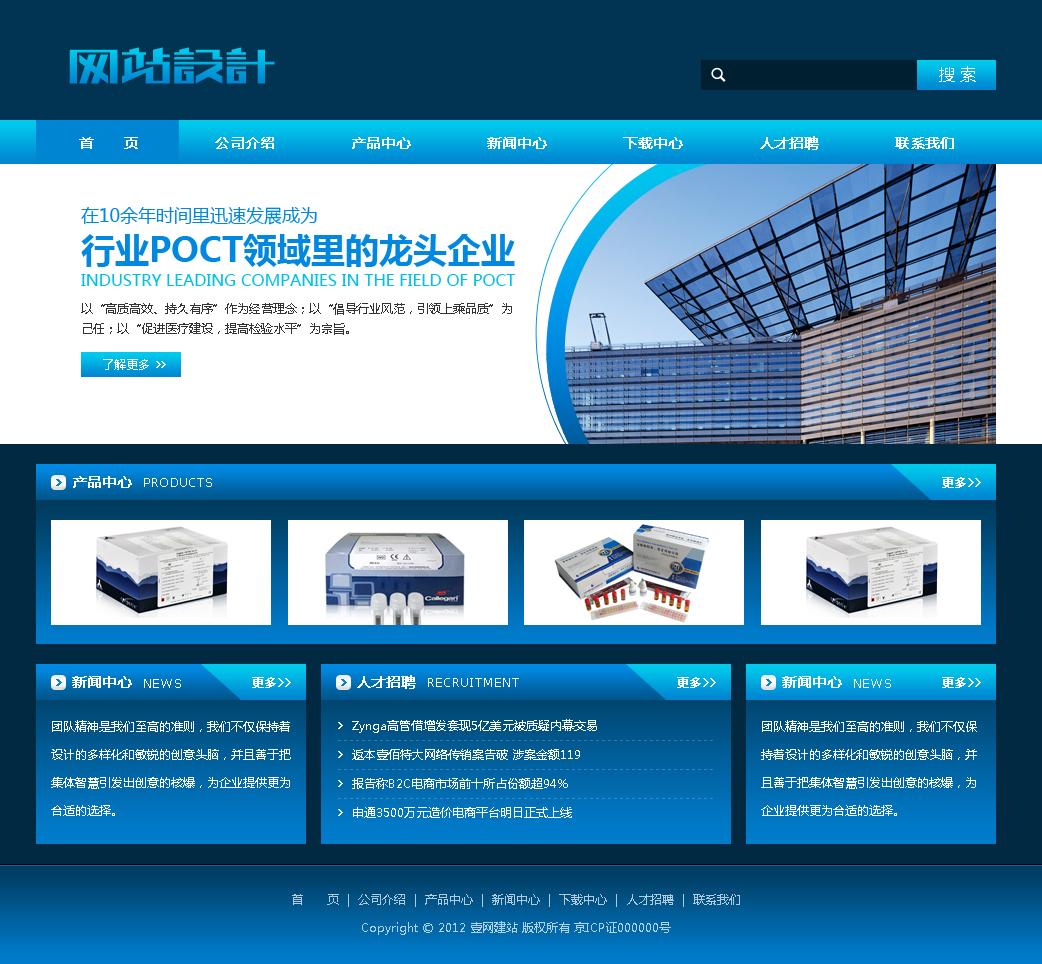 蓝白色生物科技网站设计g