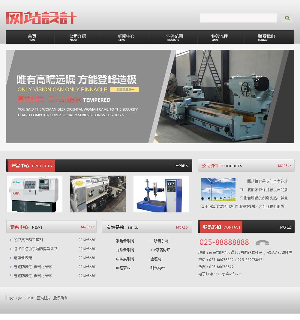 灰红机床工具网站设计l