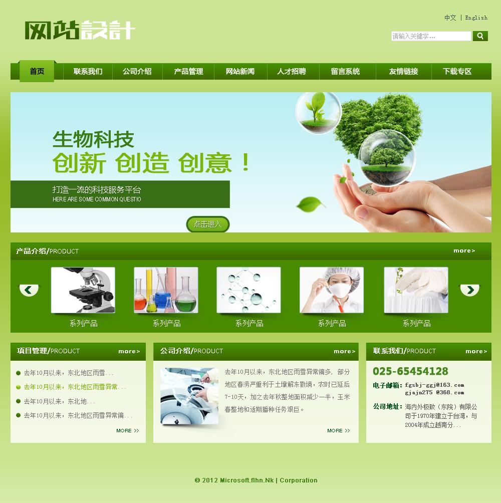 绿色生物科技网站设计d