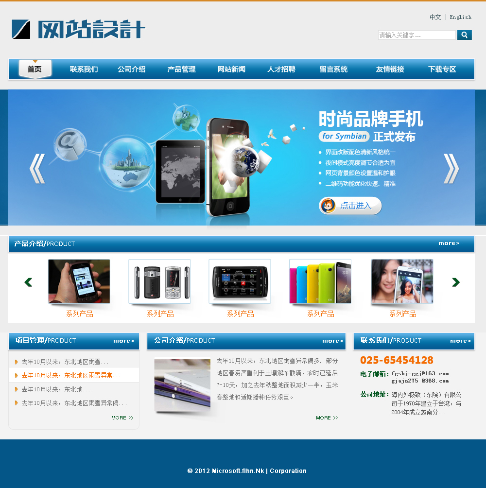 蓝白色手机销售网站设计d