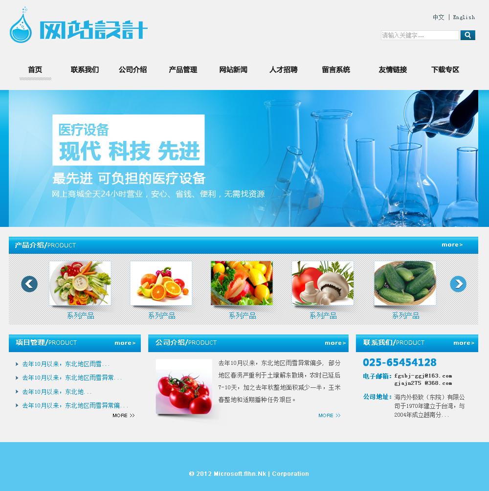 蓝白色医疗设备网站设计d