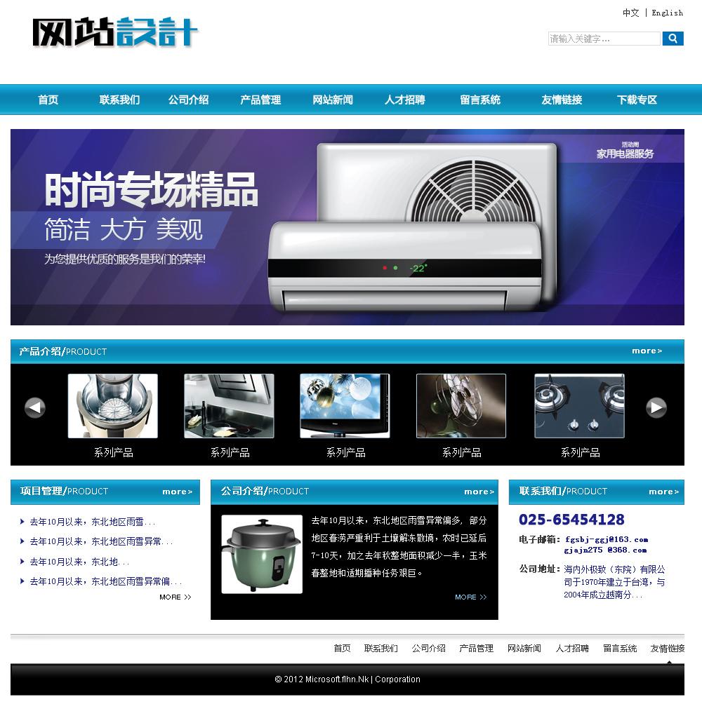 家电网站设计d