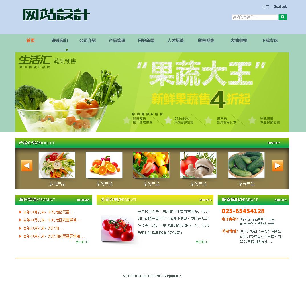 绿白色果蔬网站设计d