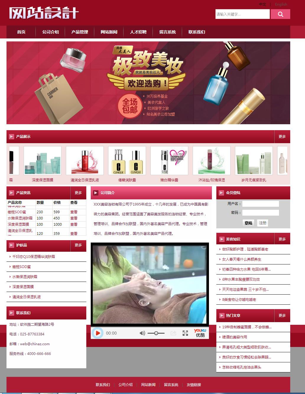 红白色美妆网站设计d