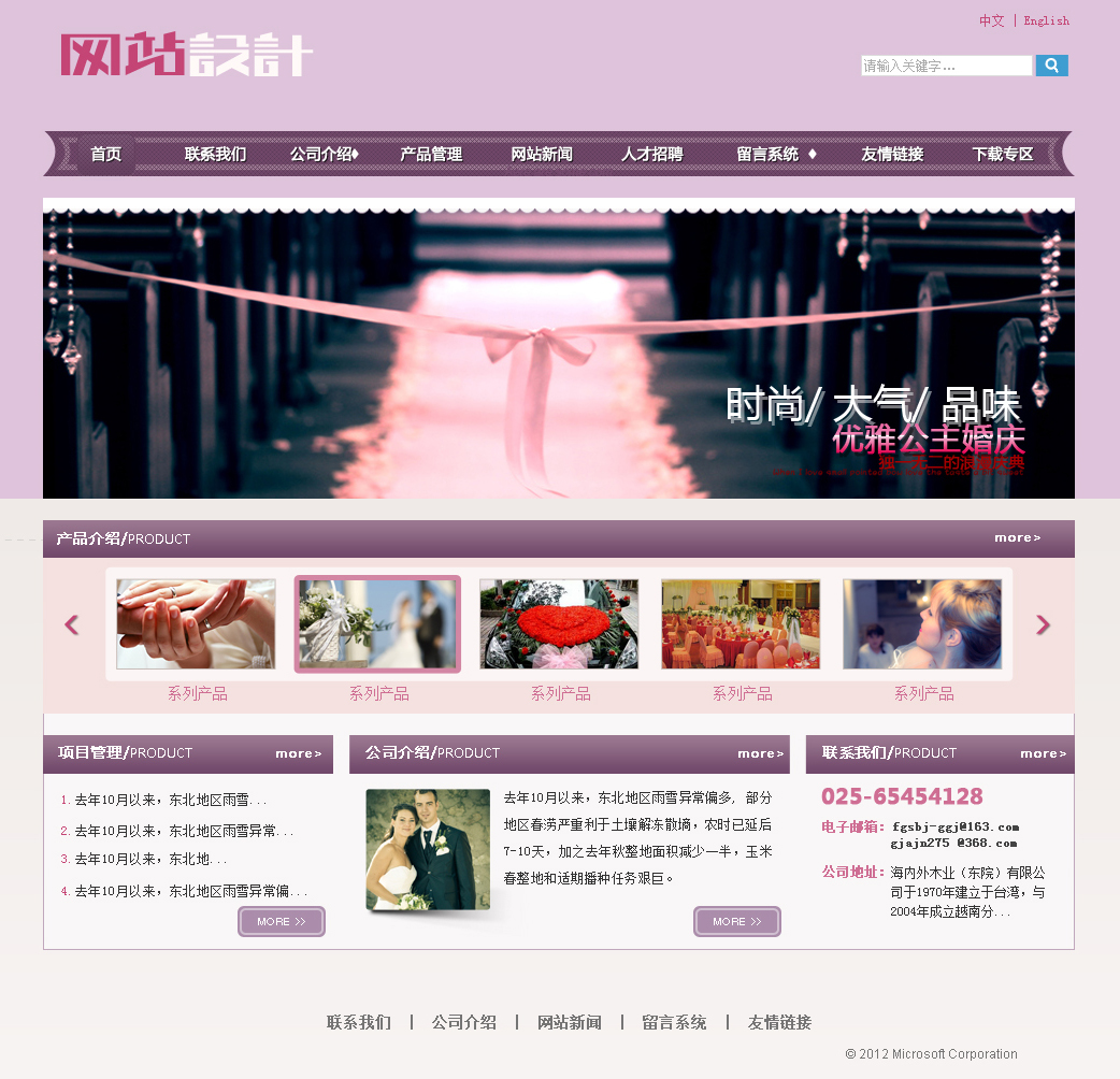 紫红色婚庆网站设计d