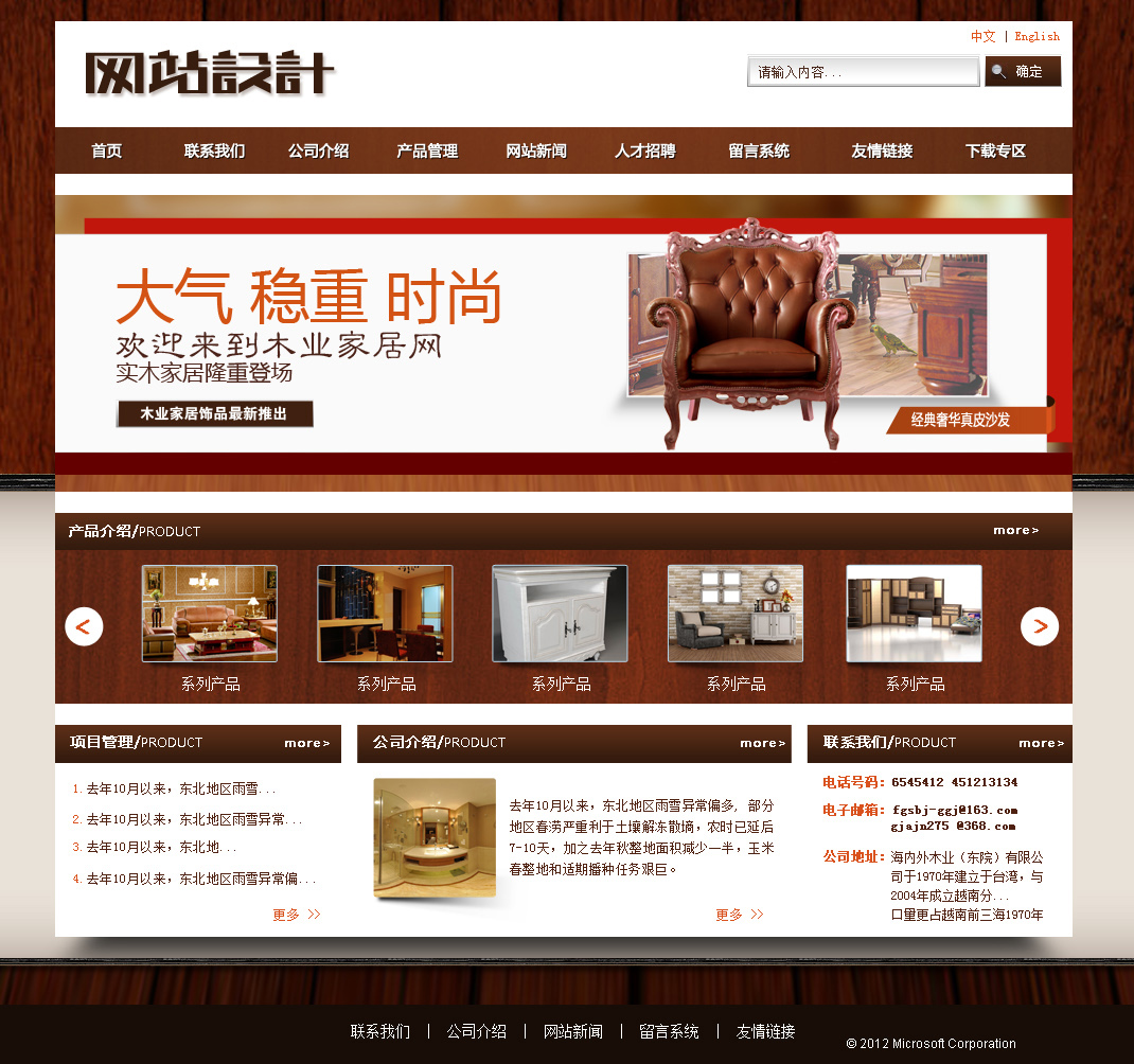 深棕色家具网站设计d