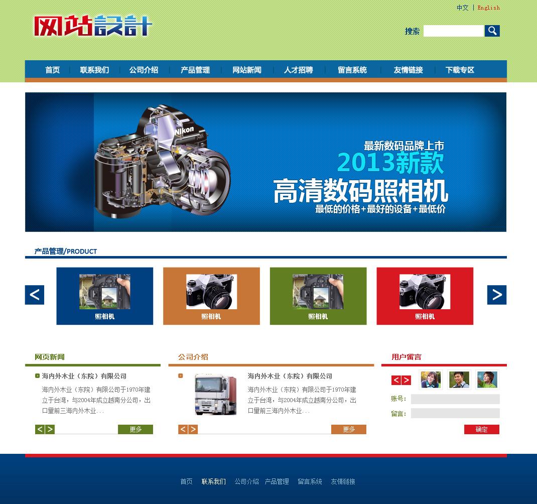 蓝白色数码相机网站设计d